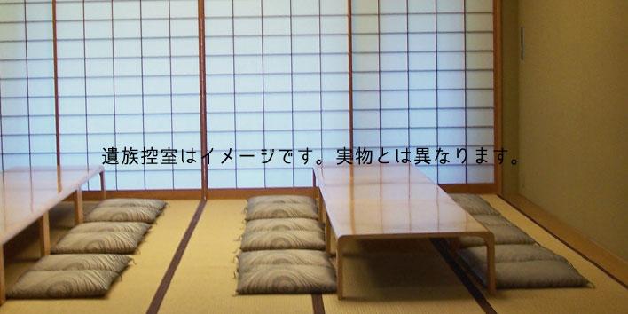 『横浜市久保山霊堂(横浜久保山霊堂)』遺族控室